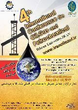 چهارمین همایش بین المللی نفت، گاز و پتروشیمی