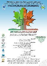 سومین کنفرانس ملی