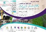 نخستین همایش ملی و هفتمین همایش ملی دانشجویی اقتصاد ایران