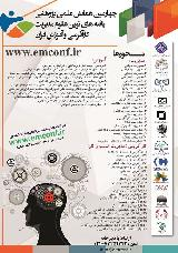 چهارمین همایش علمی پژوهشی یافته های نوین علوم مدیریت، کارآفرینی و آموزش ایران