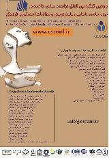 دومین کنگره ملی توانمند سازی جامعه در حوزه علوم تربیتی و مطالعات اجتماعی و فرهنگی