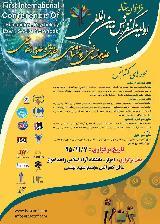 کنفرانس بین المللی علوم انسانی روانشناسی حقوق و علوم اجتماعی