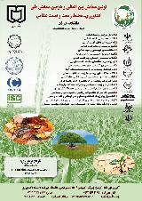 اولین همایش بین المللی و دومین همایش ملی کشاورزی، محیط زیست و امنیت غذایی