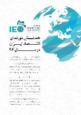 همایش دورنمای اقتصاد ایران در سال 96