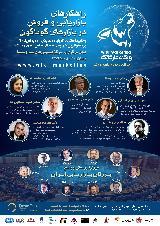 ۳۰ دیماه روز بزرگ بازایابی ایران