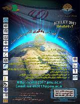 یازدهمین کنفرانس یادگیری الکترونیکی ایران