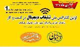 اولین کنفرانس ملی تبلیغات دیجیتال در کسب و کار در رشت