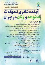 آینده نگری تحول خانواده و جایگاه زنان در ایران