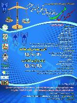 کنفرانس ملی پدافند سایبری دارای مجوز  ISCوزارت علوم