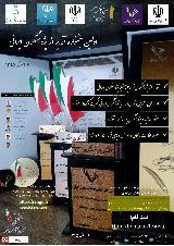 اولین جشنواره تقدیر از پژوهشگران ایرانی