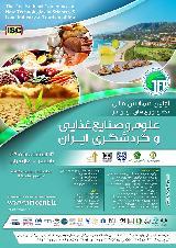 اولین همایش ملی تکنولوژی های نوین در علوم و صنایع غذایی و گردشگری ایران