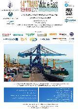 چهاردهمین کنفرانس و نمایشگاه تخصصی حمل و نقل خاورمیانه