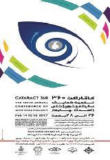 کاتاراکت 360 درجه - نهمین همایش سالیانه چشم پزشکی