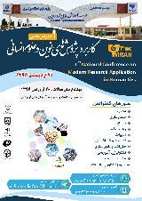اولین کنفرانس ملی کاربرد پژوهش های نوین در علوم انسانی