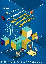 ششمین همایش ملی معماری داخلی و دکوراسیون