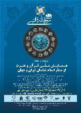 همایش ملی قرآن و عترت از منظر اسلامشناسان ایران و جهان