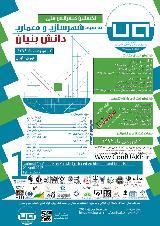 نخستین کنفرانس ملی به سوی شهرسازی و معماری دانش بنیان