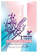 کنگره زنان موفق ایران