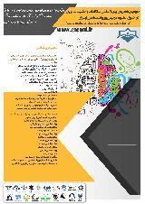سومین همایش ملی مطالعات و تحقیقات نوین در حوزه علوم تربیتی و روانشناسی ایران