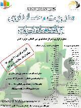 اولین همایش سالانه مدیریت ، حسابداری و اقتصاد ایران