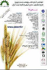 چهارمین کنگره علمی پژوهشی توسعه و ترویج علوم کشاورزی،منابع طبیعی ومحیط زیست ایران