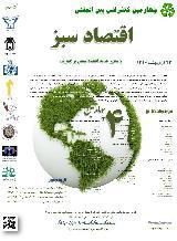 چهارمین کنفرانس بین المللی اقتصاد سبز