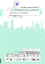 اولین همایش هنر، معماری، شهرسازی اسلامی