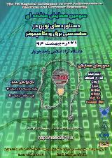 سومین همایش منطقه ای دستاوردهای نوین در مهندسی برق و کامپیوتر
