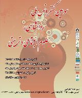 سومين كنفرانس ملي روانشناسي، علوم تربيتي و اجتماعي