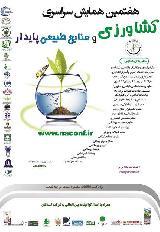 هفتمین همایش سراسری کشاورزی و منابع طبیعی پایدار
