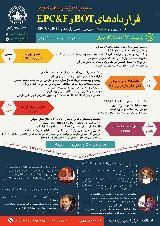 سمينار آموزشي نکات کليدي قراردادهاي BOT و F&EPC