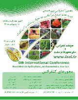 پنجمین کنفرانس بین المللی ایده های نوین در کشاورزی، محیط زیست و گردشگری