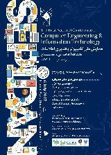 اولین کنفرانس ملی کامپیوتر و فناوری اطلاعات