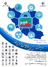 دومین کنفرانس ملی پدافند غیرعامل و پیشرفت پایدار