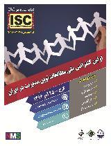 اولین کنفرانس ملی مطالعات نوین مدیریت در ایران -  نمایه شده در پایگاه استنادی جهان علوم اسلام (آی.اس.سی)