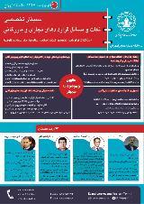 سمینار تخصصی نکات و قراردادهای تجاری و بازرگانی