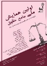 اولین همایش ملی جامع حقوق
