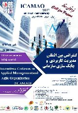 کنفرانس مدیریت کاربردی و چابک سازی سازمانی