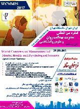 کنگره بین المللی بهداشت روان وعلوم روانشناختی