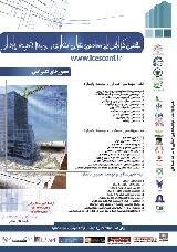 پنجمین کنفرانس ملی مهندسی عمران معماری و توسعه شهری پایدار