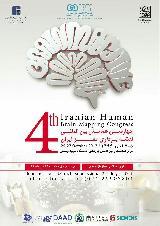 چهارمین کنگره بین المللی نقشه برداری مغز