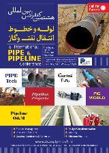 هشتمین کنفرانس بین المللی لوله و خطوط انتقال نفت و گاز