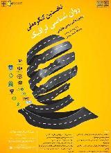 نخستین کنگره ملی روان شناسی ترافیک (یادبود دکتر مهدی خانبانی)