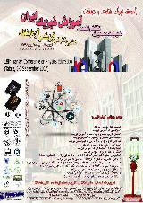 هیجدهمین کنفرانس آموزش فیزیک ایران