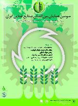 سومین همایش بین المللی صنایع غذایی  ایران