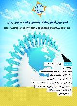 نخستین کنگره جامع بین المللی علوم اجتماعی و علوم تربیتی