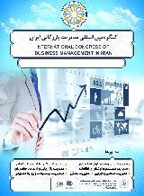 نخستین کنگره جامع بین المللی مدیریت بازرگانی ایران