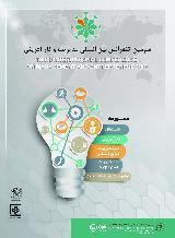 سومین کنفرانس بین المللی مدیریت و کار آفرینی