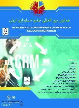 نخستین همایش بین المللی حسابداری