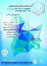 دومین کنگره جامع بین المللی ریاضی ایران